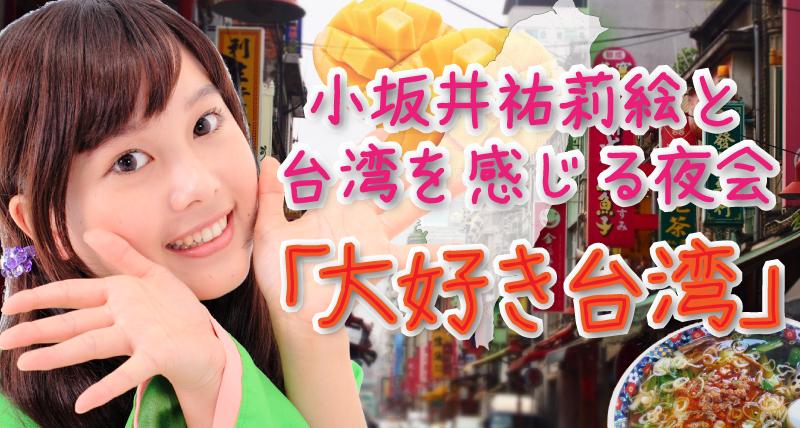 知多娘。 小坂井祐莉絵と台湾を感じる夜会