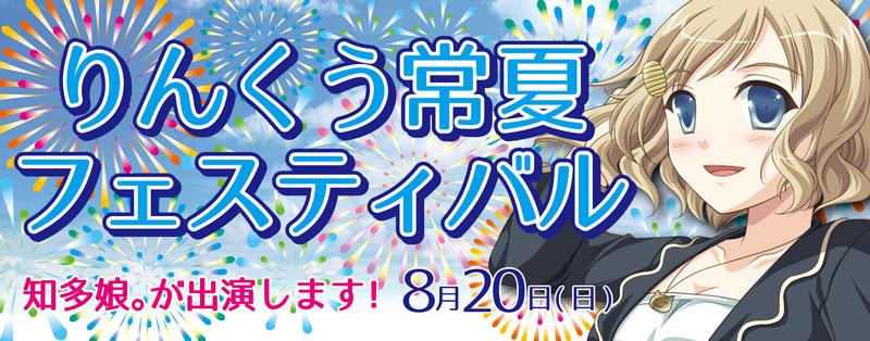 8月20日りんくう常夏フェスティバルに知多娘。が出演します