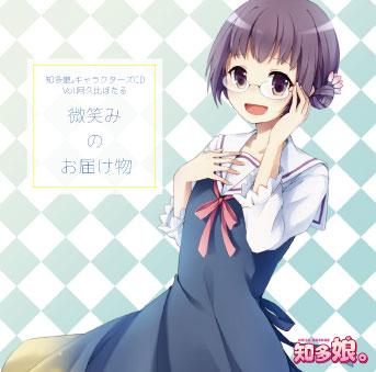 知多娘。キャラクターズCD vol.広小路クララ ほほえみのお届け物