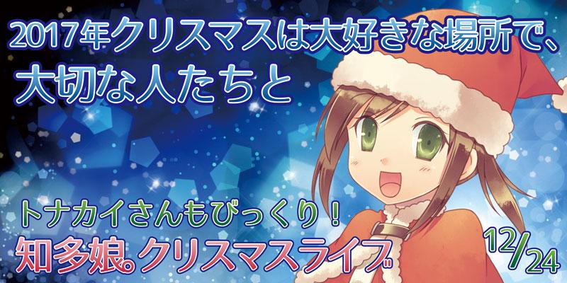 知多娘。クリスマスライブ