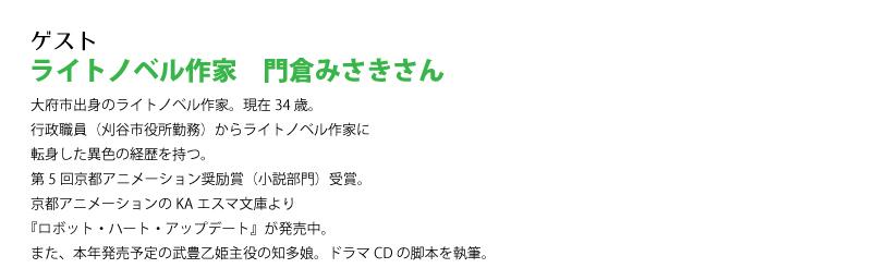 ライトノベル作家 門倉みさきさん 京都アニメーションのKAエスマ文庫より『ロボット・ハート・アップデート』が発売中。