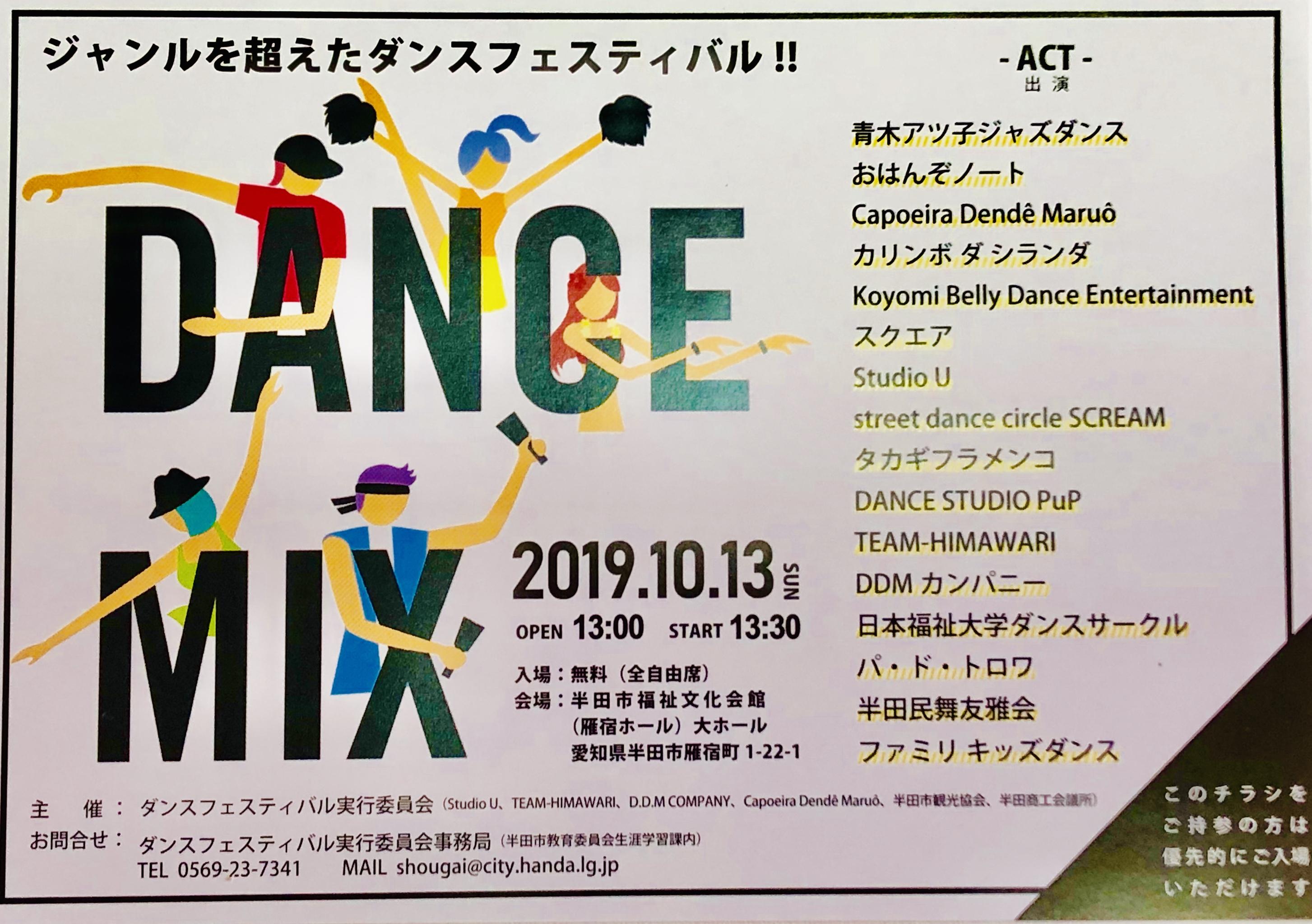 2019 DANCE MIX