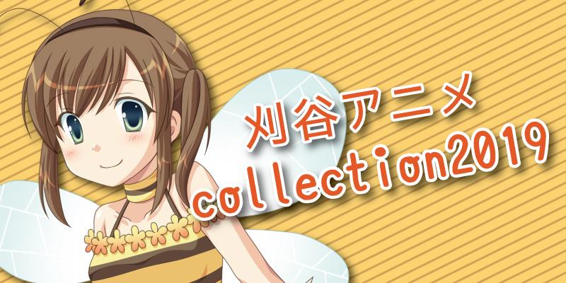 刈谷アニメcollection2019