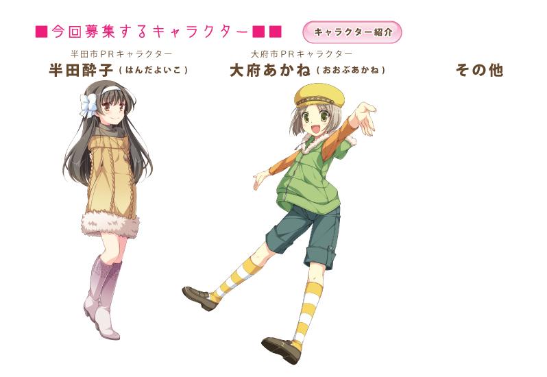 今回募集するキャラクター 半田酔子・大府あかね・他