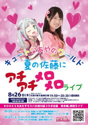 210726佐藤特別ライブ バナー