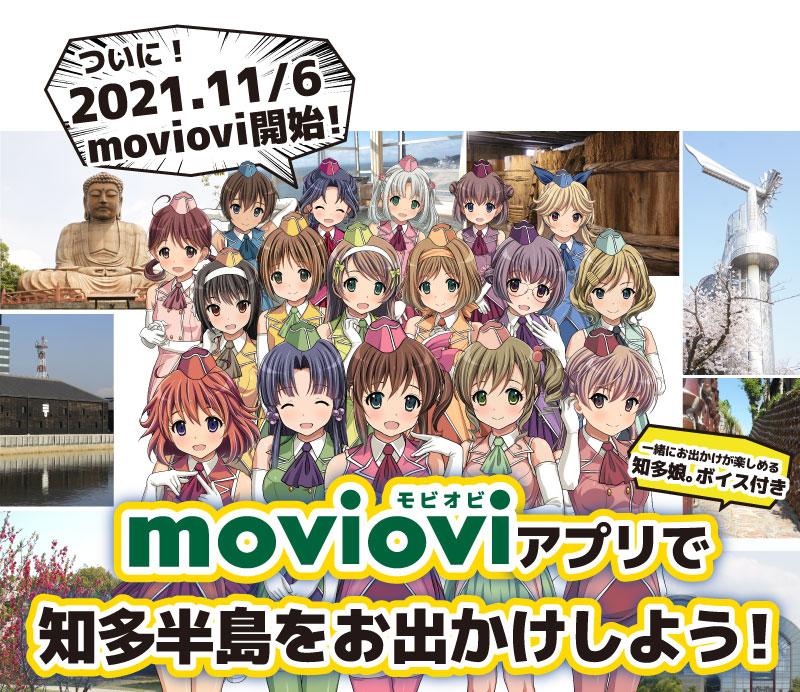 【近日公開】ついに!moviovi 始動!!